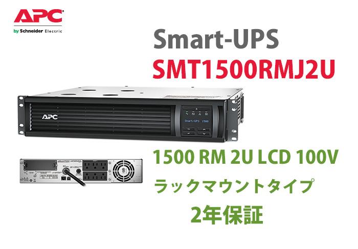 SMT1500RMJ2U APC Smart-UPS 1500 RM 2U LCD 100V(2年保証) ラックマウントタイプ | 無停電電源装置 | 停電対策 | 防災 | 保守 | 保護 | 地震 | 雷 | カミナリ<代引不可>