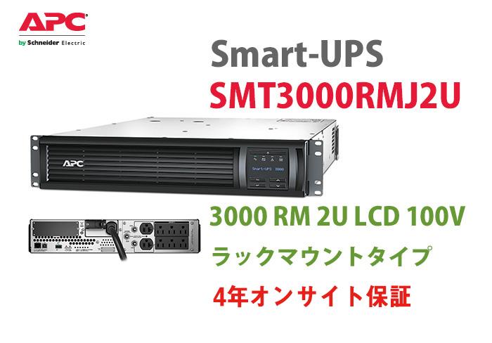 SMT3000RMJ2U-H4 APC Smart-UPS 1500 RM 2U LCD 100V 4年オンサイト保証 ラックマウントタイプ | 無停電電源装置 | 停電対策 | 防災 | 保守 | 保護 | 地震 | 雷 | カミナリ