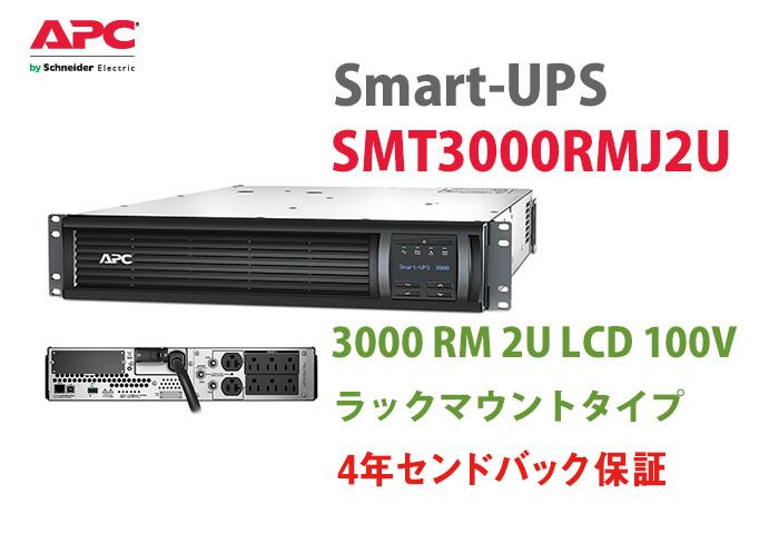【エントリーでポイント5倍】SMT3000RMJ2U-S4 APC Smart-UPS 1500 RM 2U LCD 100V 4年センドバック保証 ラックマウントタイプ | 無停電電源装置 | 停電対策 | 防災 | 保守 | 保護 | 地震 | 雷 | カミナリ