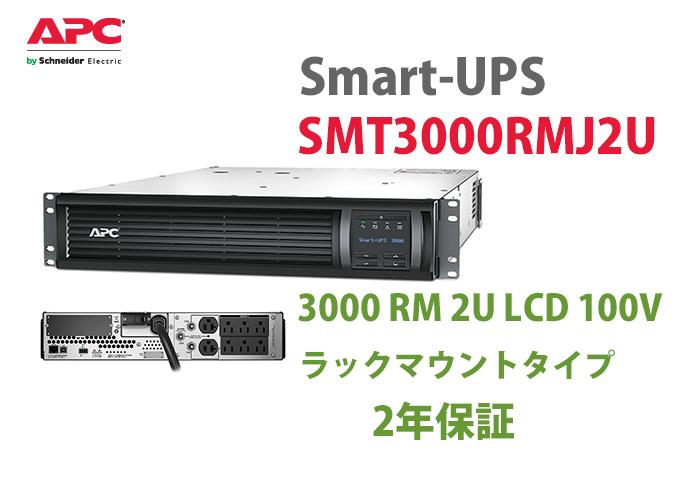 【エントリーでポイント5倍】SMT3000RMJ2U APC Smart-UPS 3000 RM 2U LCD 100V(2年保証) ラックマウントタイプ | 無停電電源装置 | 停電対策 | 防災 | 保守 | 保護 | 地震 | 雷 | カミナリ
