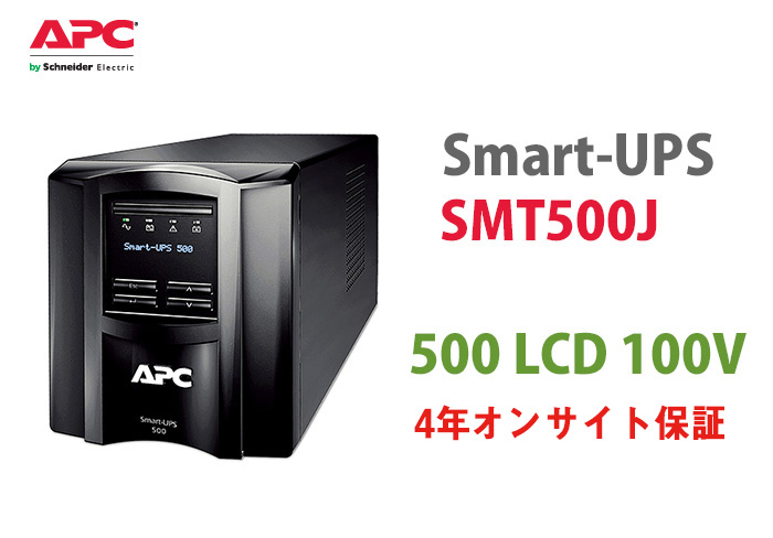 【エントリーでポイント5倍】SMT500J-H4 APC Smart-UPS 500 LCD 100 4年オンサイト保証 | 無停電電源装置 | 停電対策 | 防災 | 保守 | 保護 | 地震 | 雷 | カミナリ