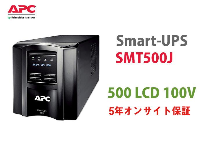 【エントリーでポイント5倍】SMT500J-H5 APC Smart-UPS 500 LCD 100 5年オンサイト保証   無停電電源装置   停電対策   防災   保守   保護   地震   雷   カミナリ