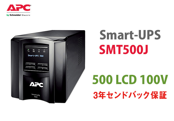 SMT500J-S3 APC Smart-UPS 500 LCD 100 3年センドバック保証   無停電電源装置   停電対策   防災   保守   保護   地震   雷   カミナリ