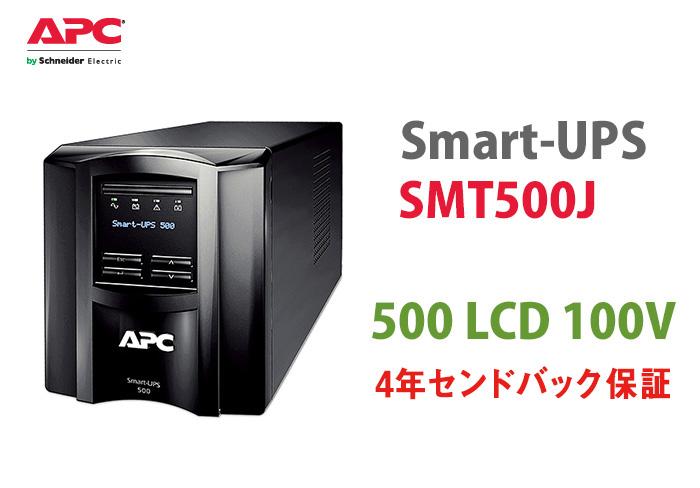 SMT500J-S4 APC Smart-UPS 500 LCD 100 4年センドバック保証   無停電電源装置   停電対策   防災   保守   保護   地震   雷   カミナリ