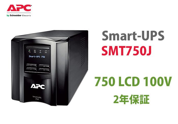【エントリーでポイント5倍】SMT750J APC Smart-UPS 750 LCD 100V(2年保証)   無停電電源装置   停電対策   防災   保守   保護   地震   雷   カミナリ