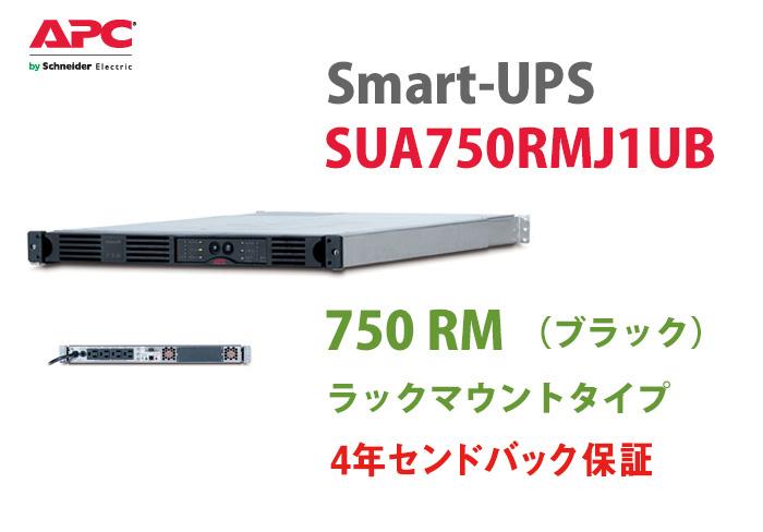 SUA750RMJ1UB-S4 APC Smart-UPS 750 RM (ブラックタイプ) 4年センドバック保証 ラックマウントタイプ | 無停電電源装置 | 停電対策 | 防災 | 保守 | 保護 | 地震 | 雷 | カミナリ