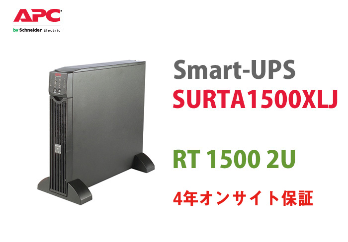 SURTA1500XLJ-H4 APC Smart-UPS RT 1500 [2U] 4年オンサイト保証 タワー、ラック兼用モデル | 無停電電源装置 | 停電対策 | 防災 | 保守 | 保護 | 地震 | 雷 | カミナリ
