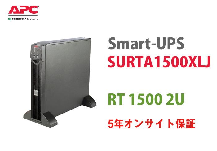 SURTA1500XLJ-H5 APC Smart-UPS RT 1500 [2U] 5年オンサイト保証 タワー、ラック兼用モデル | 無停電電源装置 | 停電対策 | 防災 | 保守 | 保護 | 地震 | 雷 | カミナリ