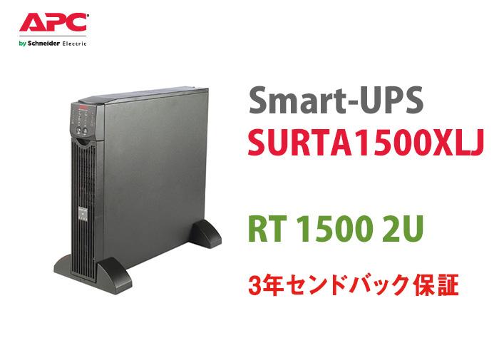 SURTA1500XLJ-S3 APC Smart-UPS RT 1500 [2U] 3年センドバック保証 タワー、ラック兼用モデル | 無停電電源装置 | 停電対策 | 防災 | 保守 | 保護 | 地震 | 雷 | カミナリ