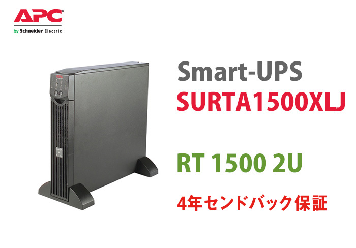 【エントリーでポイント5倍】SURTA1500XLJ-S4 APC Smart-UPS RT 1500 [2U] 4年センドバック保証 タワー、ラック兼用モデル | 無停電電源装置 | 停電対策 | 防災 | 保守 | 保護 | 地震 | 雷 | カミナリ