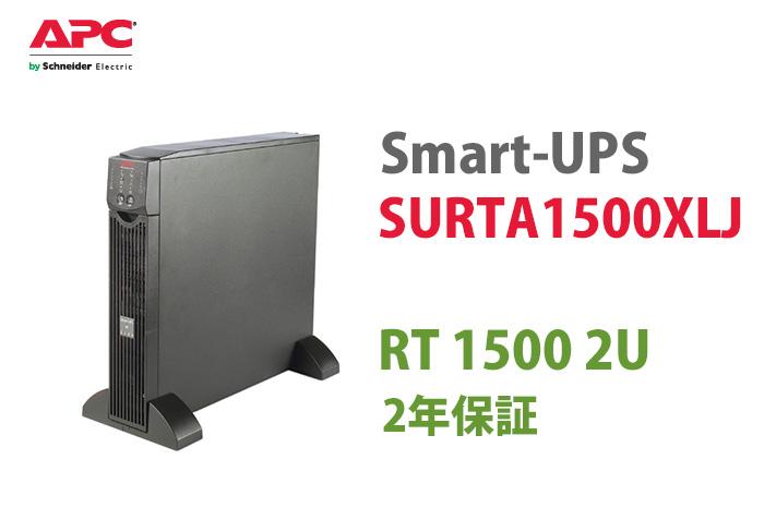 【エントリーでポイント5倍!】SURTA1500XLJ APC Smart-UPS RT 1500 [2U]タワー、ラック兼用モデル   無停電電源装置   停電対策   防災   保守   保護   地震   雷   カミナリ