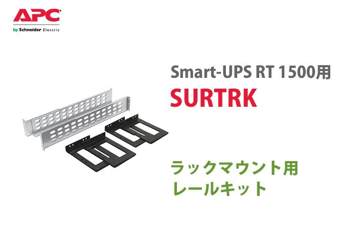 【エントリーでポイント5倍】SURTRK APC Smart-UPS RT 1500用ラックマウント用レールキット   無停電電源装置   停電対策   防災   保守   保護   地震   雷   カミナリ