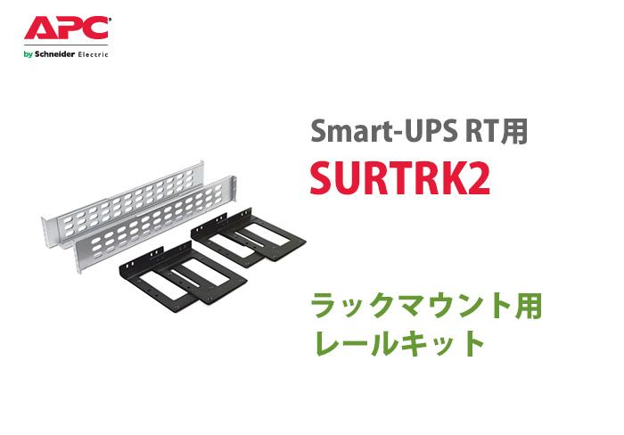 SURTRK2 APC Smart-UPS RT用ラックマウント用レールキット | 無停電電源装置 | 停電対策 | 防災 | 保守 | 保護 | 地震 | 雷 | カミナリ