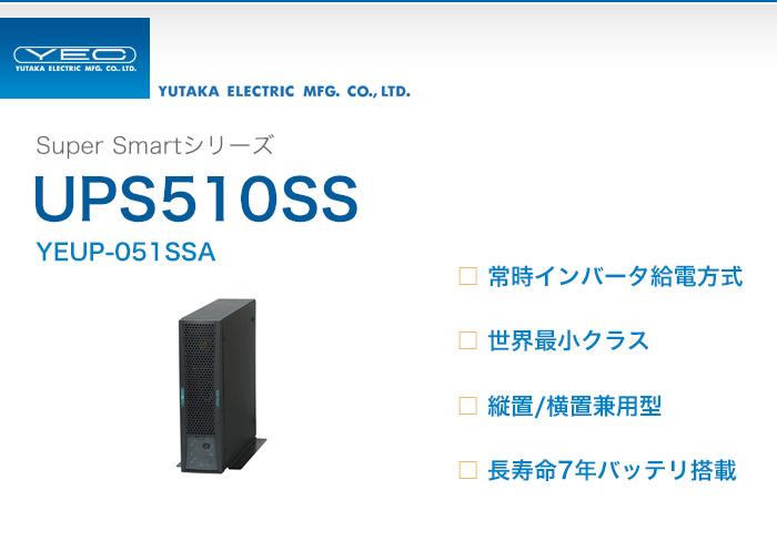 【エントリーでポイント5倍】YEUP-051SSA ユタカ製 Super Smartシリーズ 常時インバータ給電方式 UPS510SS 縦置/横置兼用型UPS | 無停電電源装置 | 停電対策 | 防災 | 保守 | 保護 | 地震 | 雷 | カミナリ