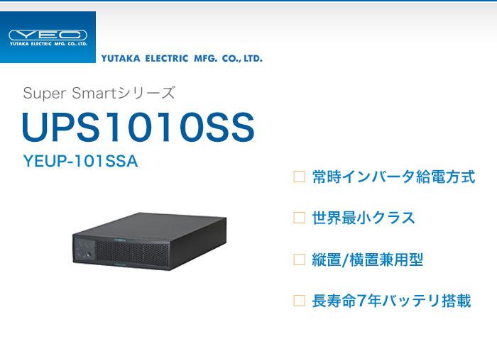 【エントリーでポイント5倍】YEUP-101SSA ユタカ製 Super Smartシリーズ 常時インバータ給電方式 UPS1010SS 縦置/横置兼用型UPS | 無停電電源装置 | 停電対策 | 防災 | 保守 | 保護 | 地震 | 雷 | カミナリ
