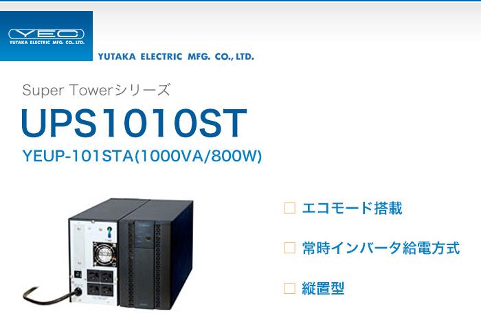 YEUP-101STA ユタカ製 Super Towerシリーズ エコモード搭載 常時インバータ給電方式 UPS1010ST 縦置型UPS | 無停電電源装置 | 停電対策 | 防災 | 保守 | 保護 | 地震 | 雷 | カミナリ