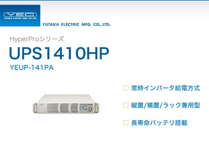 【エントリーでポイント5倍】YEUP-141PA ユタカ製 HyperProシリーズ 常時インバータ給電方式 UPS1410HP UPS | 無停電電源装置 | 停電対策 | 防災 | 保守 | 保護 | 地震 | 雷 | カミナリ