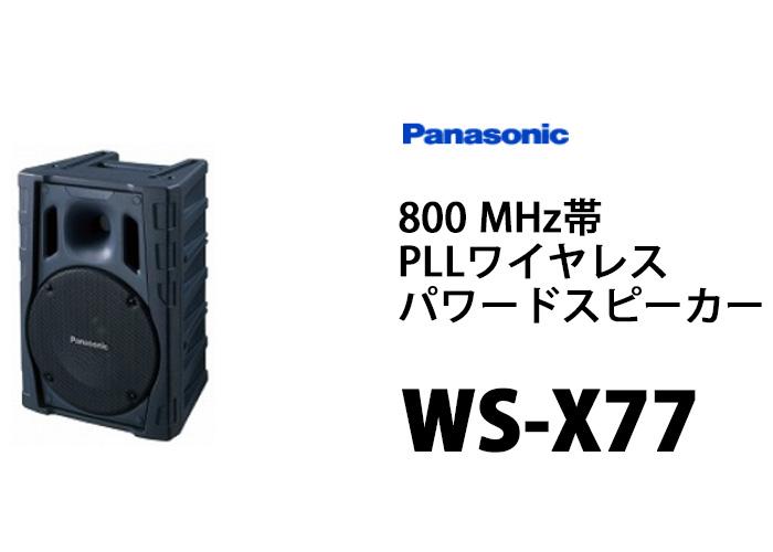 【エントリーでポイント5倍】パナソニック(Panasonic)音響設備 WS-X77 800MHz帯PLLワイヤレス パワードスピーカー(60W) 特価販売中 電池屋