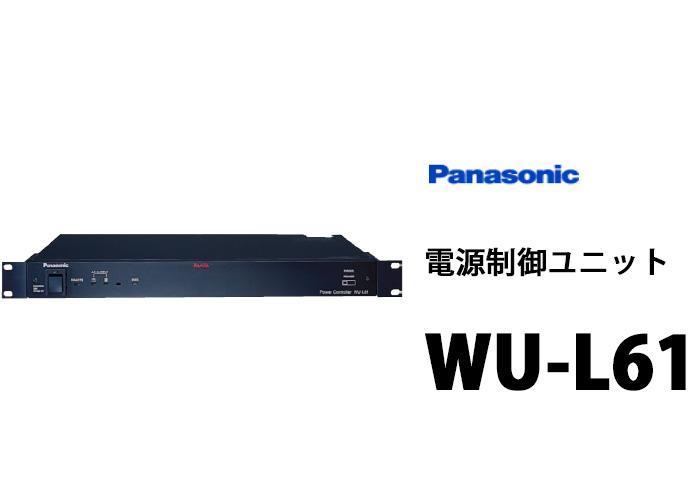 パナソニック(Panasonic)音響設備 WU-L61 電源制御ユニット 特価販売中|電池屋