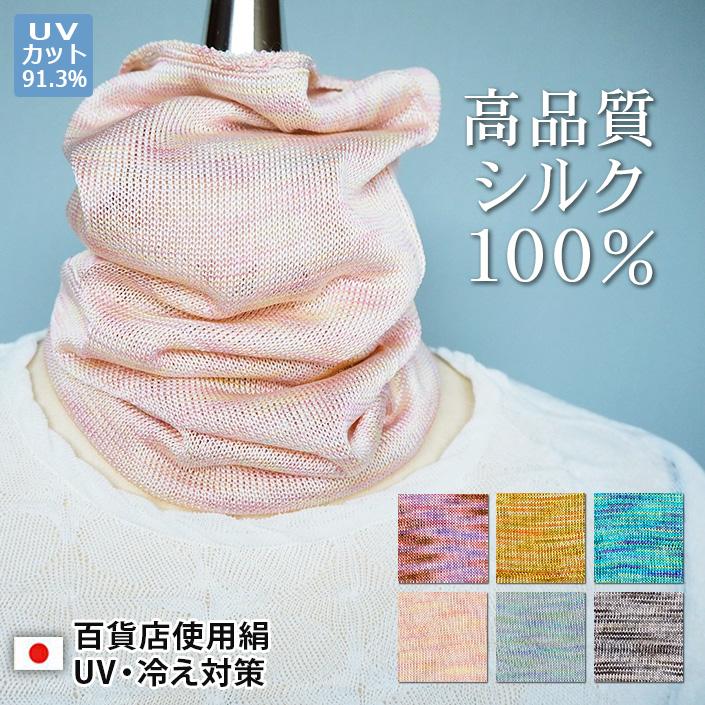 超薄地 やさしい肌触り 蒸れない 涼しい 洗える 薄く軽く 冬は温かく夏涼しい 紫外線防止 UVカット 91.3%カット マフラー スカーフ ネックカバーシルク ネックウォーマー おしゃれ 絹 ネックカバー 期間限定で特別価格 シルク 即納送料無料 シルク100% 薄手 かすり メンズ 保湿 絹100% 肌荒れしない アトピー 薄い 日本製 お洒落 おやすみ 敏感肌 日焼け防止 レディース 夏 薄地 冷え お休み カラー 軽い 肌に優しい 紫外線対策