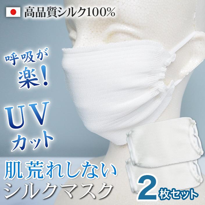 特別に呼吸が楽な理由は 横編みニット仕上げだから 不織布用 インナー 値引き マスク シルク 大きめ 敏感肌 2枚入り 日本製 洗える 肌荒れしない 不織布マスクの下に 肌荒れ 肌に優しい 敬老の日 インナーマスク 夏 涼しい おやすみ 横編みニット仕上げだから呼吸が楽 uvカット 敏感肌用 シルク100% お得白色2枚セット 2枚入 蒸れない シルクマスク 紫外線 夏用 肌荒れ防止 新作 大人気 ニキビ アトピー 絹 就寝 保湿 お休み