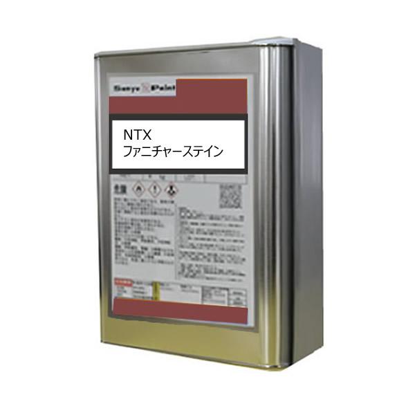 ステイン 着色剤 溶剤系 顔料系 NTX ファニチャーステイン ブラウン 1kg 塗料用 大好評です サンユーペイント 営業