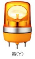 デジタル アローライトシリーズ超高輝度パワーLED回転灯 φ106直付けタイプ DC48V 黄色LRSC-48Y-A