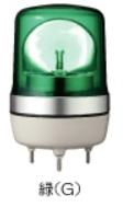 デジタル アローライトシリーズ超高輝度パワーLED回転灯 φ106直付けタイプ AC200V 緑色LRSC-200G-A