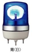 デジタル アローライトシリーズ超高輝度パワーLED回転灯 φ106直付けブラシレスモータタイプ AC/DC12・24V 青色LRSCE-12/24B-A