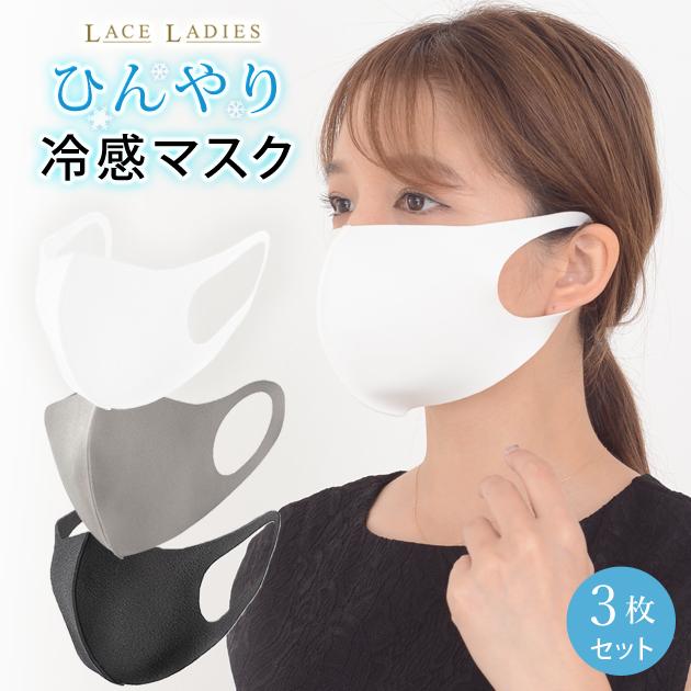冷 感 マスク