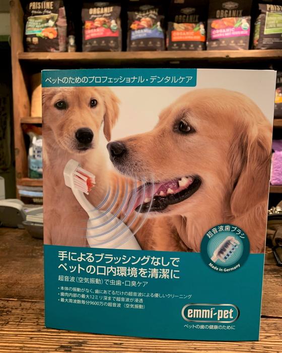 【送料無料!】emmi-pet超音波電動歯ブラシスターターセット