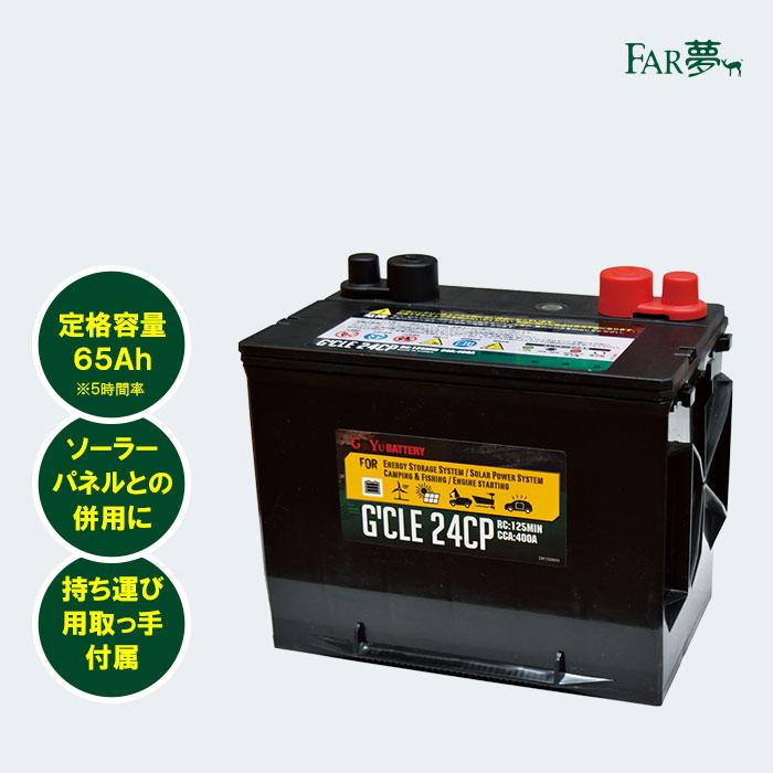 [12Vバッテリー]より安全、安心を追求した最新の高性能12Vバッテリーが登場!G'CLE24CP