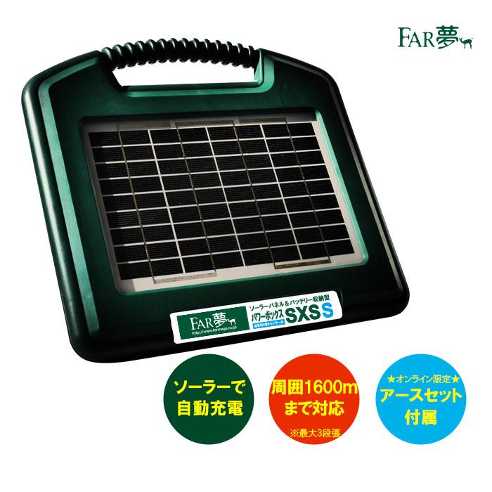 ソーラーパネル一体型!バッテリーと支柱付属ですぐに使える!電気柵用本器<パワーボックスSXSS/オンラインショップ限定>