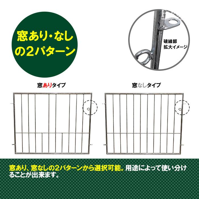 <ファームゲート>仔牛哺育用オプション:哺育牛舎に!哺育ゲート(窓有り/窓なし)