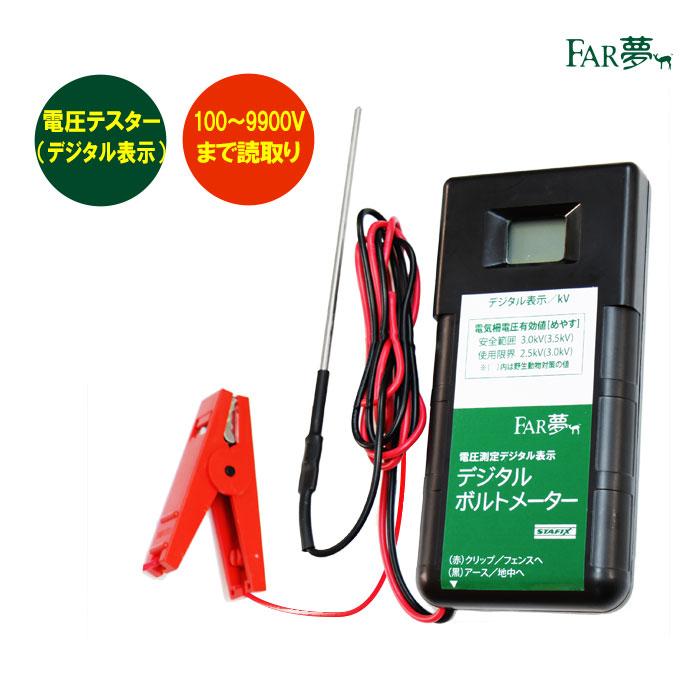 電気柵の電圧をデジタル測定!広範囲の管理に!デジタルボルトメーター【電圧テスター(デジタル表示)】