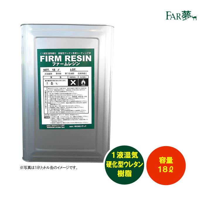 [牛舎飼槽コーティング材]ファームレジン(18リットル)缶入り
