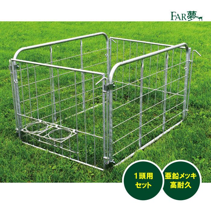 [子牛の高耐久カーフハッチ]哺育ゲートセット(1頭用,亜鉛メッキ仕様)