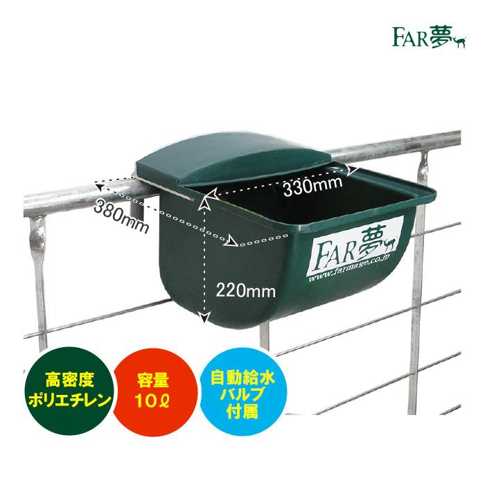 [容量10リットル/家畜用水槽]ハンギングトロフ10リットル(自動給水バルブ・排水栓 付)