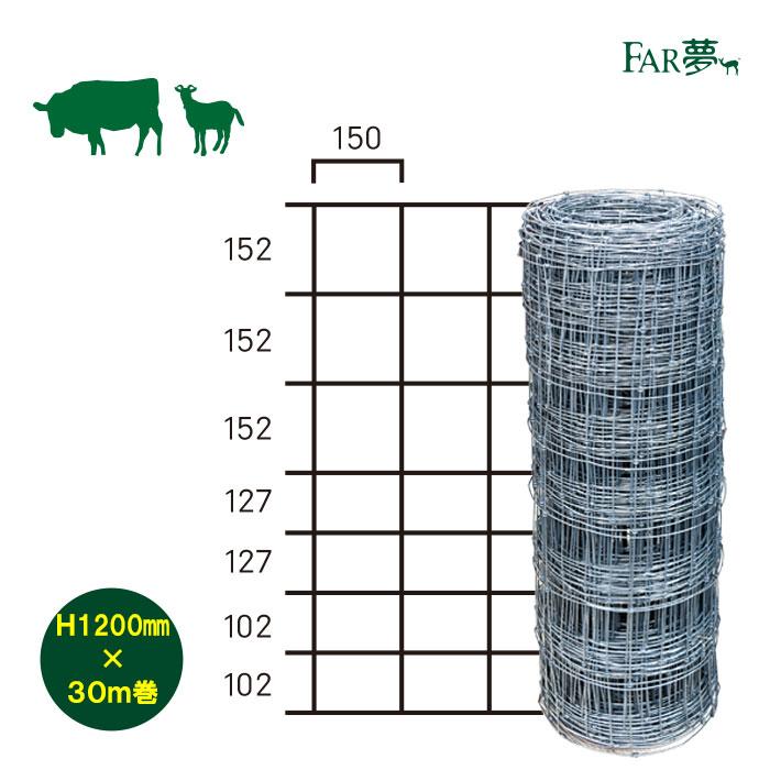 [牛、ヤギ用フェンス]フィールドフェンスH1200mm【高さ1200mm×30m巻,高耐久メッキ仕様】