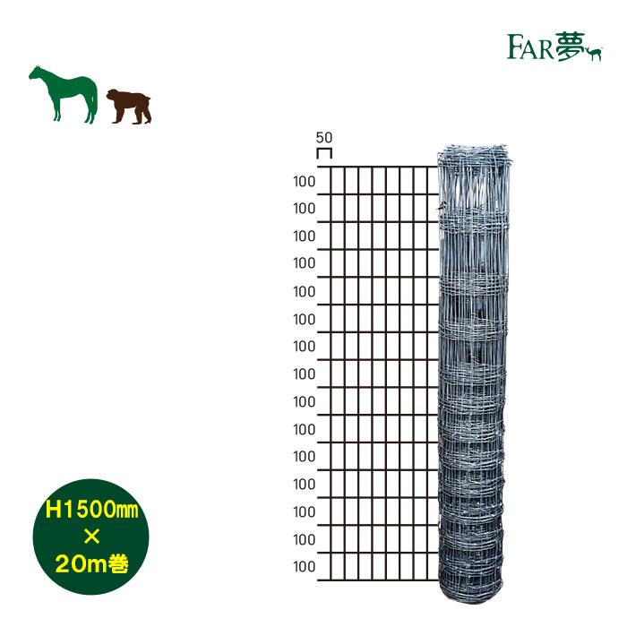 [ウマ用フェンス]フィールドフェンスH1500mmライト【高さ1500mm×20m巻,高耐久メッキ仕様,ライト(線形2.0mm)仕様】