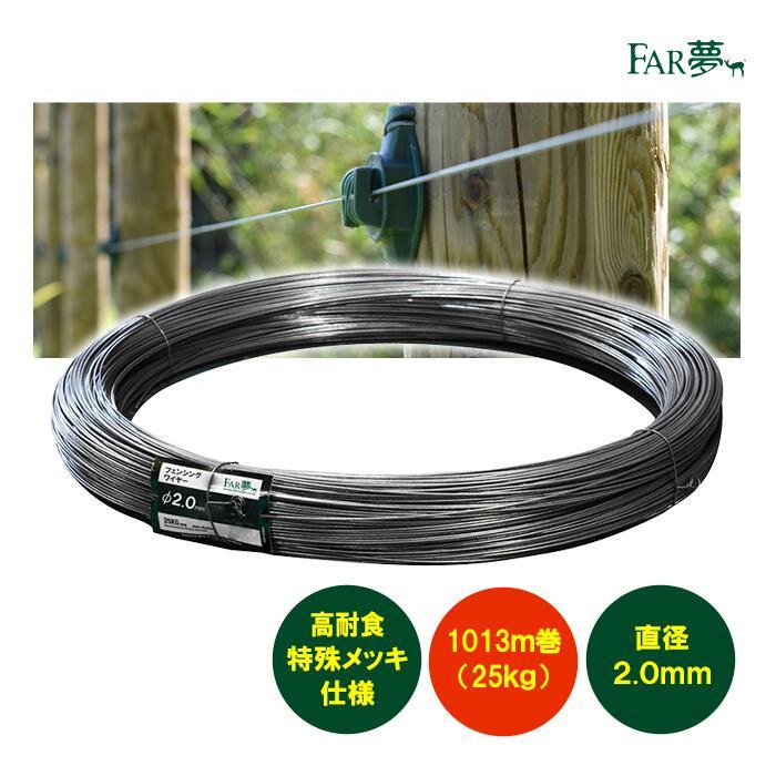 <高張力鋼線電気柵ワイヤー>フェンシングワイヤー(プレミアム)直径2.0mm(1013m巻)