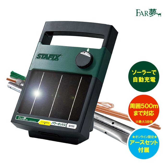 ソーラーパネル一体型!バッテリーと支柱付属ですぐに使える!電気柵用本器<パワーボックスS150/オンラインショップ限定>