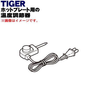 流行のアイテム 送料無料 タイガー魔法瓶ホットプレート用の温度調節器 1個 TIGER 新品 CRV1008 日本産 純正品