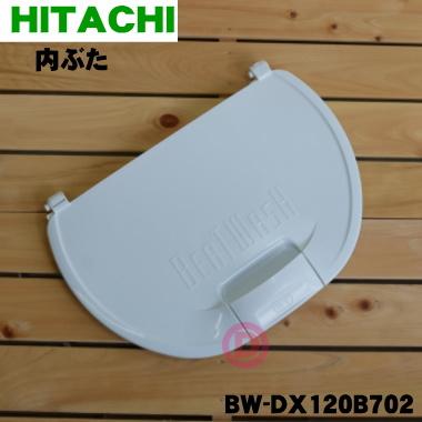 送料無料 清潔で嬉しい WEB限定 日立洗濯機用の内ぶた 1個 HITACHI BW-DX120B702 60 新品 代引き不可 純正品