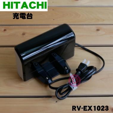 送料無料 純正品が一番 安全 日立ロボット掃除機用の充電台 ジュウデンダイクミRVC-03 大好評です 1個 新品 HITACHI RV-EX1023 純正品