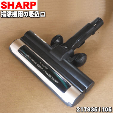 シャープ掃除機(サイクロンクリーナー)用の吸込口(ノズル、床ノズル)★1個【SHARP 2179351105】※ゴールド(N)色用です。【純正品・新品】【60】