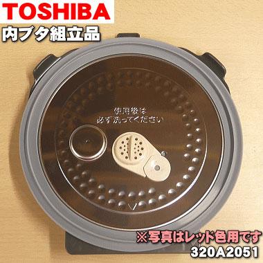 東芝炊飯器用の内ブタ組立★1個【TOSHIBA 320A2051】※1升(1.8L)炊き用です。※グランレッド(R)柄用です。【ラッキーシール対応】