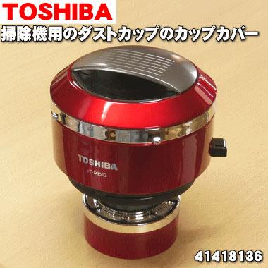 【在庫あり!】東芝掃除機用のダストカップカバー ★1個【TOSHIBA 41418136】※ダストカップの完成品ではありませんカバーのみの販売です。【ラッキーシール対応】