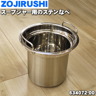 【在庫あり!】象印スープジャー用のステンなべ(4.5Lサイズ)★1個【ZOJIRUSHI 634072-00】※専用のステンレスなべです※なべのみの販売です。ふたは付いていません。【ラッキーシール対応】