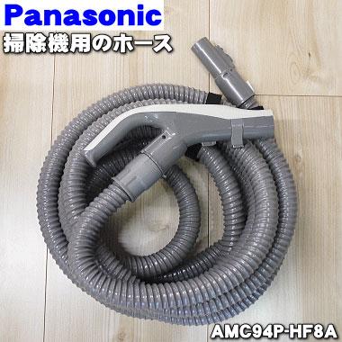 パナソニック掃除機用のホース★1個【Panasonic AMC94P-HF8A】【ラッキーシール対応】